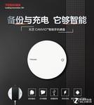 充电备份兼具 东芝CANVIOTM智能手机硬盘上市