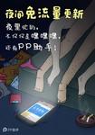 3D Touch和免流量更新 PP助手越狱版发布