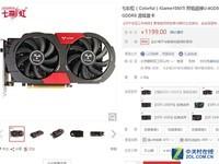 低价新宠 七彩虹GTX 1050Ti降至1199元