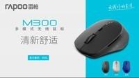 清新舒适 雷柏M300多模式无线鼠标上市