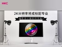 2K分辨率将成HKC摄影制图显示器的标配