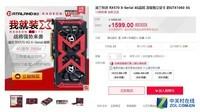 畅玩游戏 迪兰RX570战神显卡售1599元