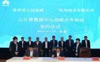 河北沧州与华为企业云战略合作