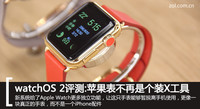 watchOS 2评测:苹果表不再是个装X工具