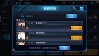 老亚瑟情报站:社交系统&荣耀战区优化上线
