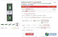 金士顿DDR4 2133高频8G内存只卖199元