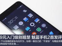 599元入门级别翘楚 魅蓝手机2首发评测