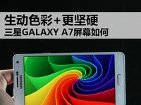 生动色彩+更坚硬 三星GALAXY A7屏幕如何