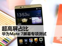 超高屏占比 华为Mate 7屏幕专项测试