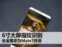 6英寸屏指纹识别 全金属华为Mate7评测