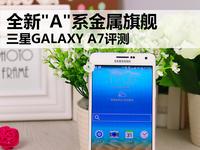 """全新""""A""""系金属旗舰 三星GALAXY A7评测"""