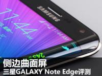侧边曲面屏 三星GALAXY Note Edge评测