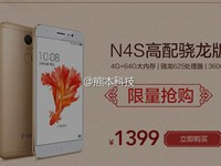 涨价成为主流 360 N4S骁龙版涨价100元