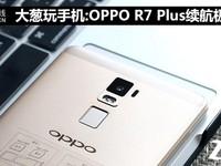 大葱玩手机:OPPO R7 Plus续航极限测试