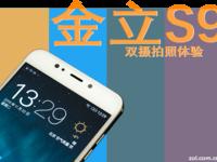 金立S9双摄拍照体验 漂亮虚化如此简单