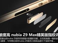 灵敏度高 nubia Z9 Max精英版指纹评测