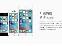 苹果iPhone以旧换新再调价 这不白菜价吗