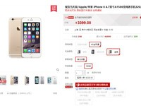 苹果这回真急了 悄然上架廉价版iPhone