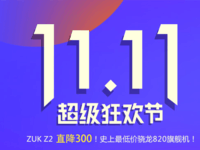 ZUK Z2再优惠 1299元骁龙820旗舰还有谁