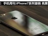 手机周刊:iPhone7系列首销 亮黑色难求