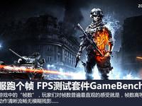 不服跑个帧 FPS测试套件GameBench体验