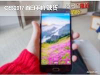 """CES2017首日手机硬货 两只""""鹰眼""""一情怀"""