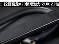 挖掘骁龙820极限潜力 ZUK Z2性能测试