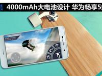 4000mAh大电池设计 华为畅享5续航测试
