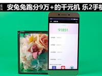安兔兔跑分9万+的千元机 乐2手机评测