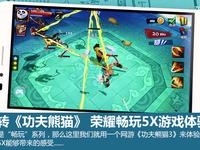 玩转《功夫熊猫》 荣耀畅玩5X游戏体验