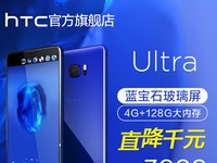 HTC又一款旗舰大降价 3999元这波不亏
