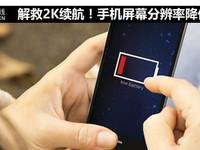 解救2K续航!手机屏幕分辨率降低教程