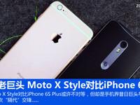 新老巨头 Moto X Style对比iPhone 6SP