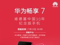 华为畅享7肯德基30周年纪念版开启预售
