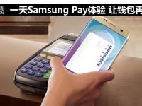 一天Samsung Pay体验 让钱包再无存在感