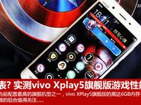 爆表? 实测vivo Xplay5旗舰版游戏性能