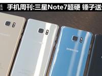 """手机周刊:林志颖秀""""肾""""7 三星Note7卖6K?"""