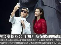 发布会变粉丝会 手机厂商花式理由请明星