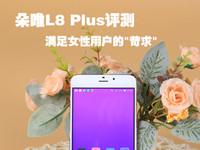 """朵唯L8 Plus评测:满足女性用户的""""苛求"""""""