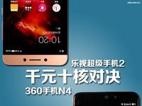 千元十核对决:乐视手机2 VS 360手机N4