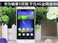 华为畅享5评测:千元4G全网通续航王者