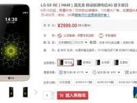 LG G5 SE 618重磅活动 分享就能赢奖品