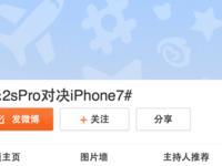 正面挑战iPhone 7? 疑似乐2s+Pro曝光