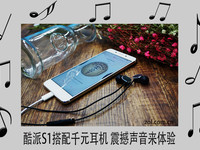 酷派S1搭配千元耳机 震撼声音来体验