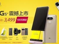 3G内存+骁龙652 LG G5 SE京东3499启预售