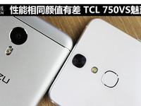 性能相同颜值有差 TCL 750VS魅蓝note 3