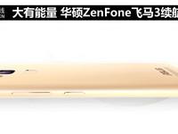 大有能量 华硕ZenFone飞马3续航测试
