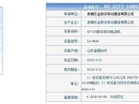 即将发布上市 国行LG G5 SE亮相工信部