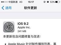 iOS 9.2卡到爆?4S用户哭诉:逼我换手机