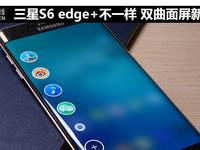 三星S6 edge+不一样 双曲面屏新玩儿法